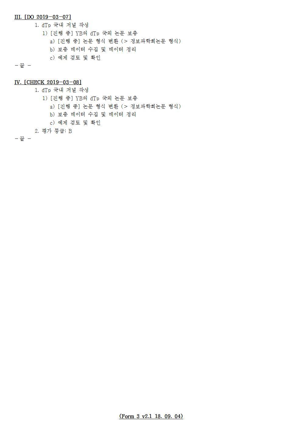 D-[19-012-PP-04]-[dTp-국내]-[2019-03-08][JS]002.jpg
