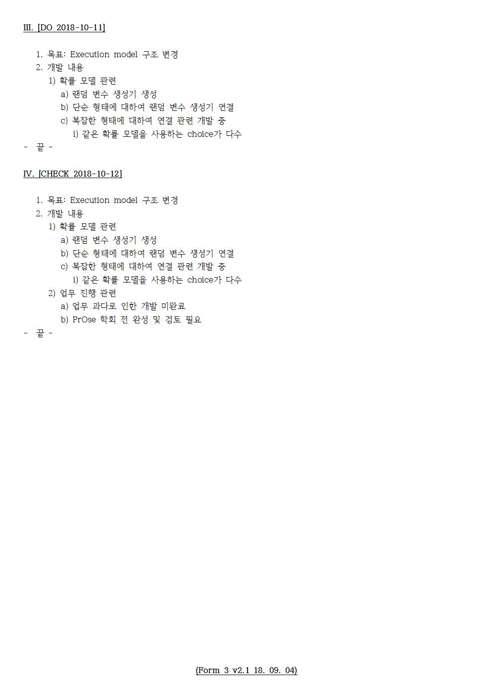 D-[18-001-RD-01]-[SAVE 3.0]-[2018-10-12][YB]002.jpg
