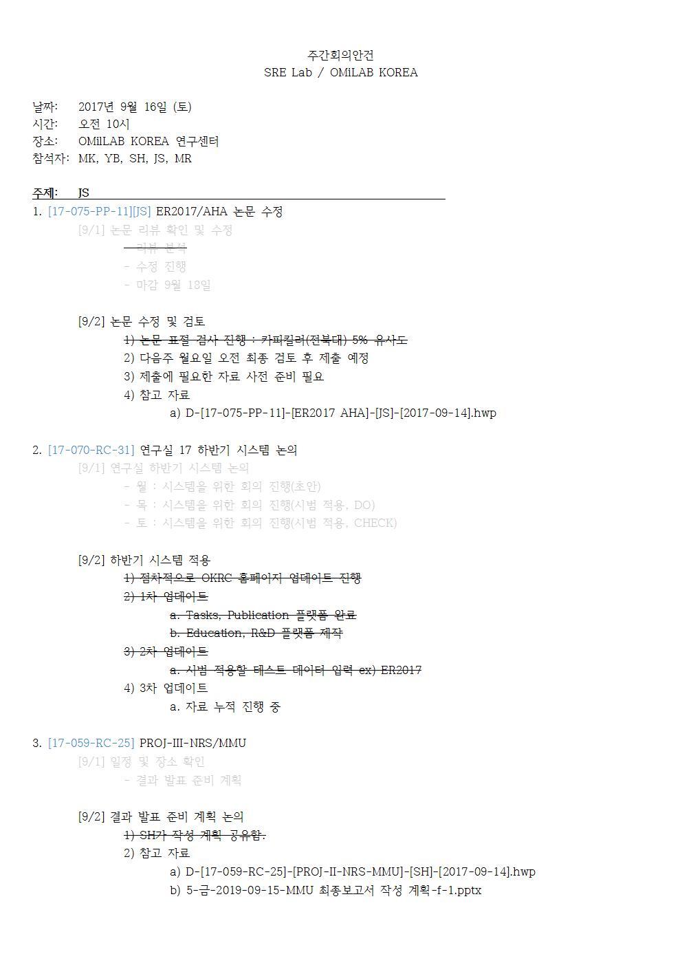 6-토-2017-09-16-CHECK(JS)001.jpg