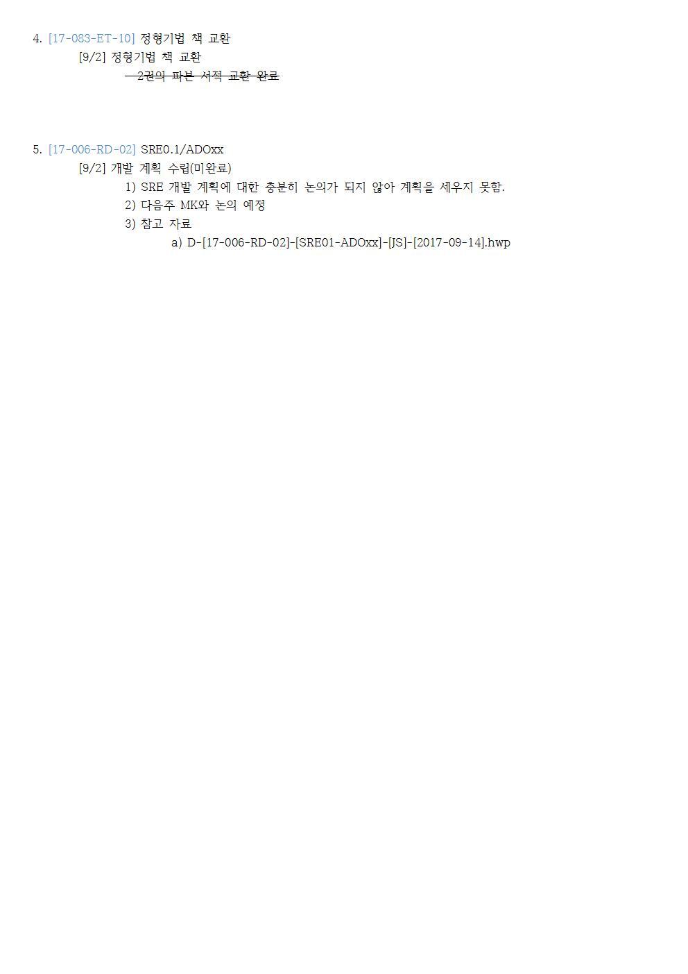 6-토-2017-09-16-CHECK(JS)002.jpg