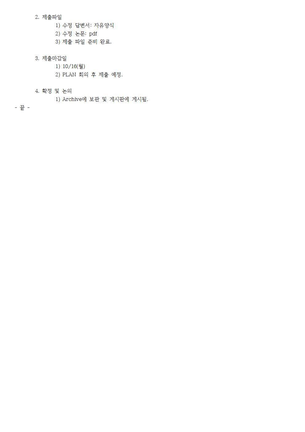 D-[17-074-PP-10]-[KIISE2017-BO]-[JS]-[2017-10-16]-[PLAN]002.jpg