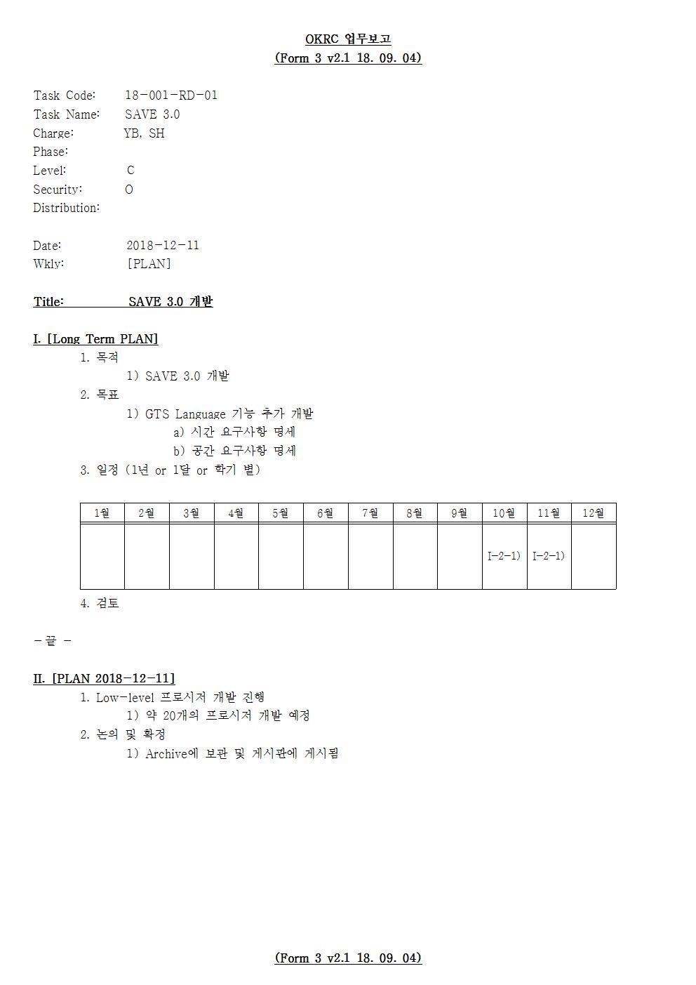D-[18-001-RD-01]-[SAVE 3.0]-[2018-12-11][SH]001.jpg