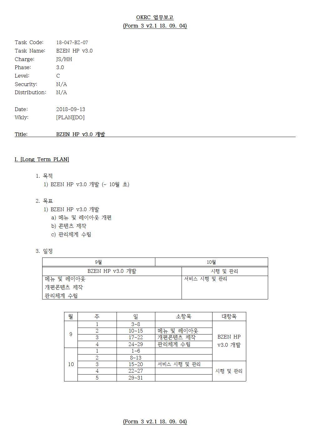 D-[18-047-BZ-07]-[BZEN HP v3.0]-[2018-09-13][JS]001.jpg