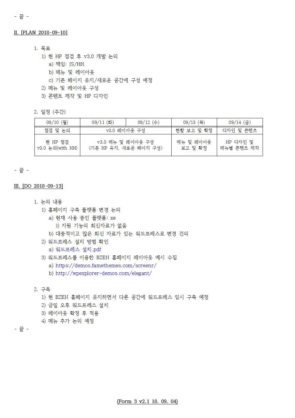 D-[18-047-BZ-07]-[BZEN HP v3.0]-[2018-09-13][JS]002.jpg