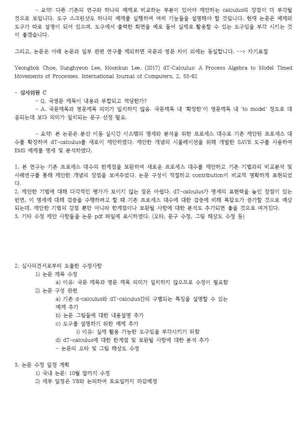 1-월-2017-09-18-PLAN(SH)003.jpg