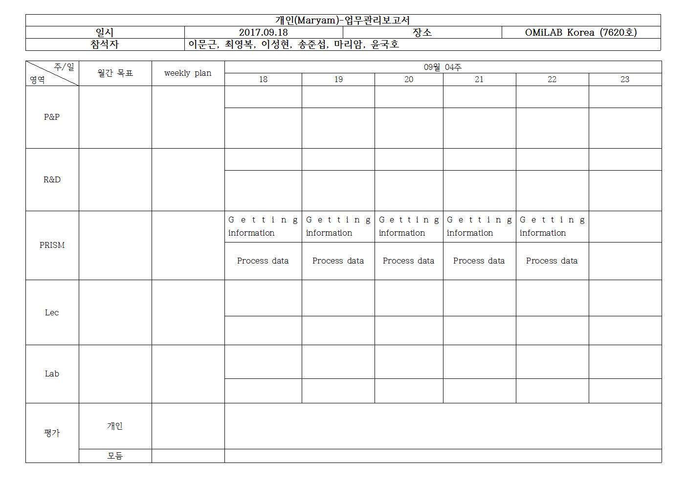 1-월-2017-09-18-회의록 and PLAN (MR)001.jpg