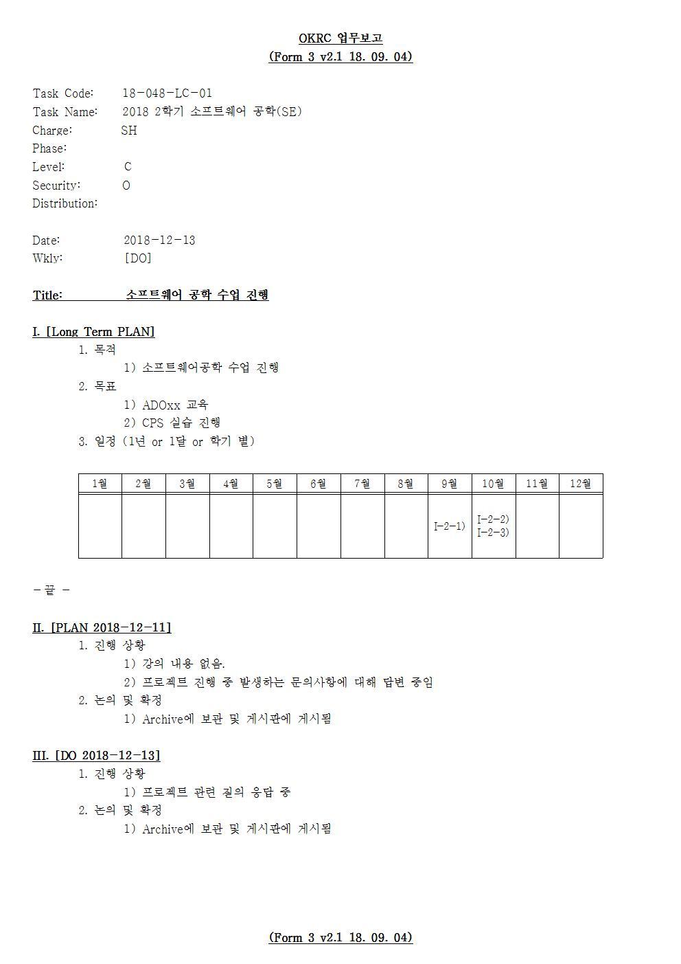 D-[18-048-LC-01]-[SE]-[2018-12-13][SH]001.jpg