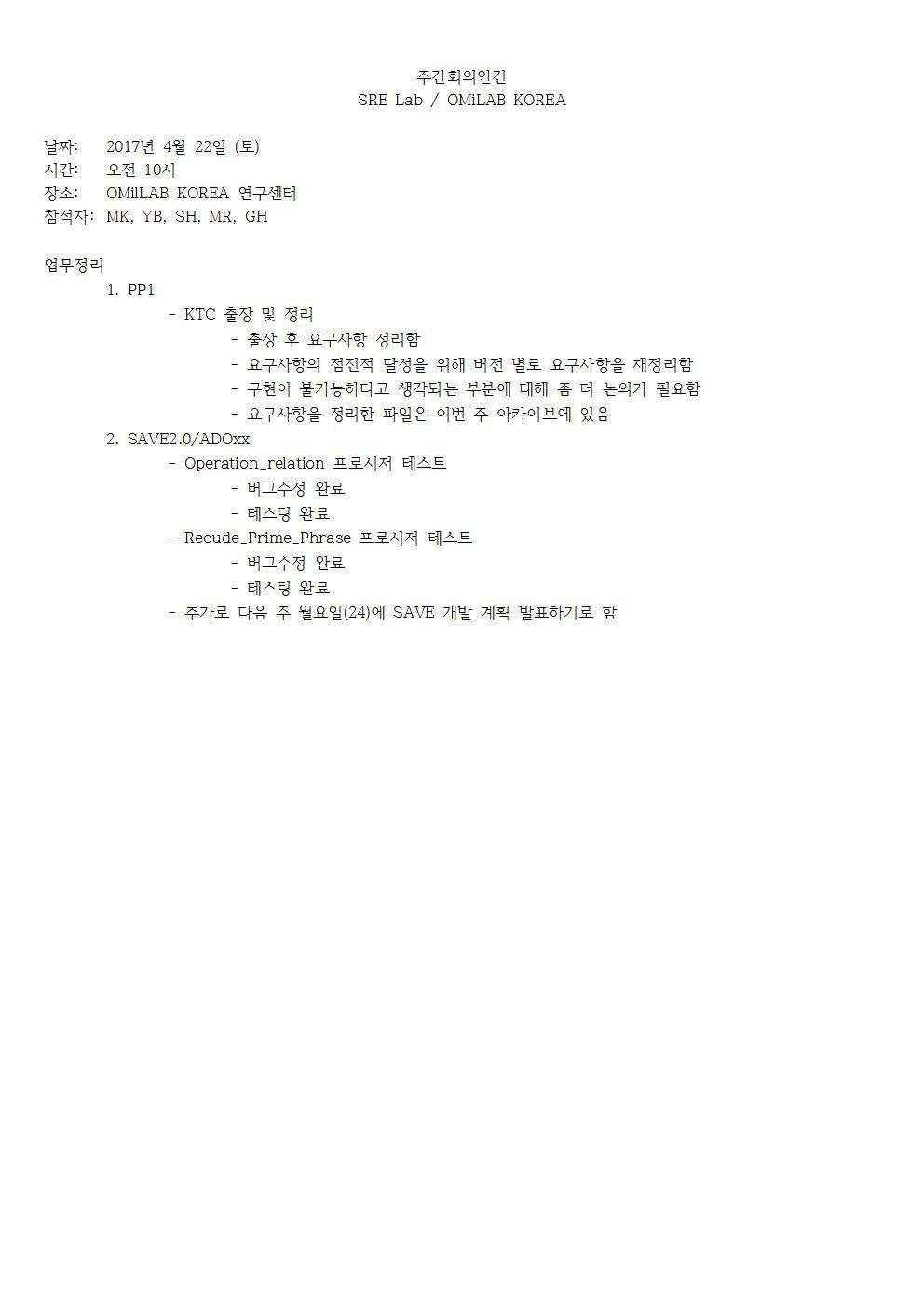 6-토-2017-04-22-PLAN(SH)001.jpg