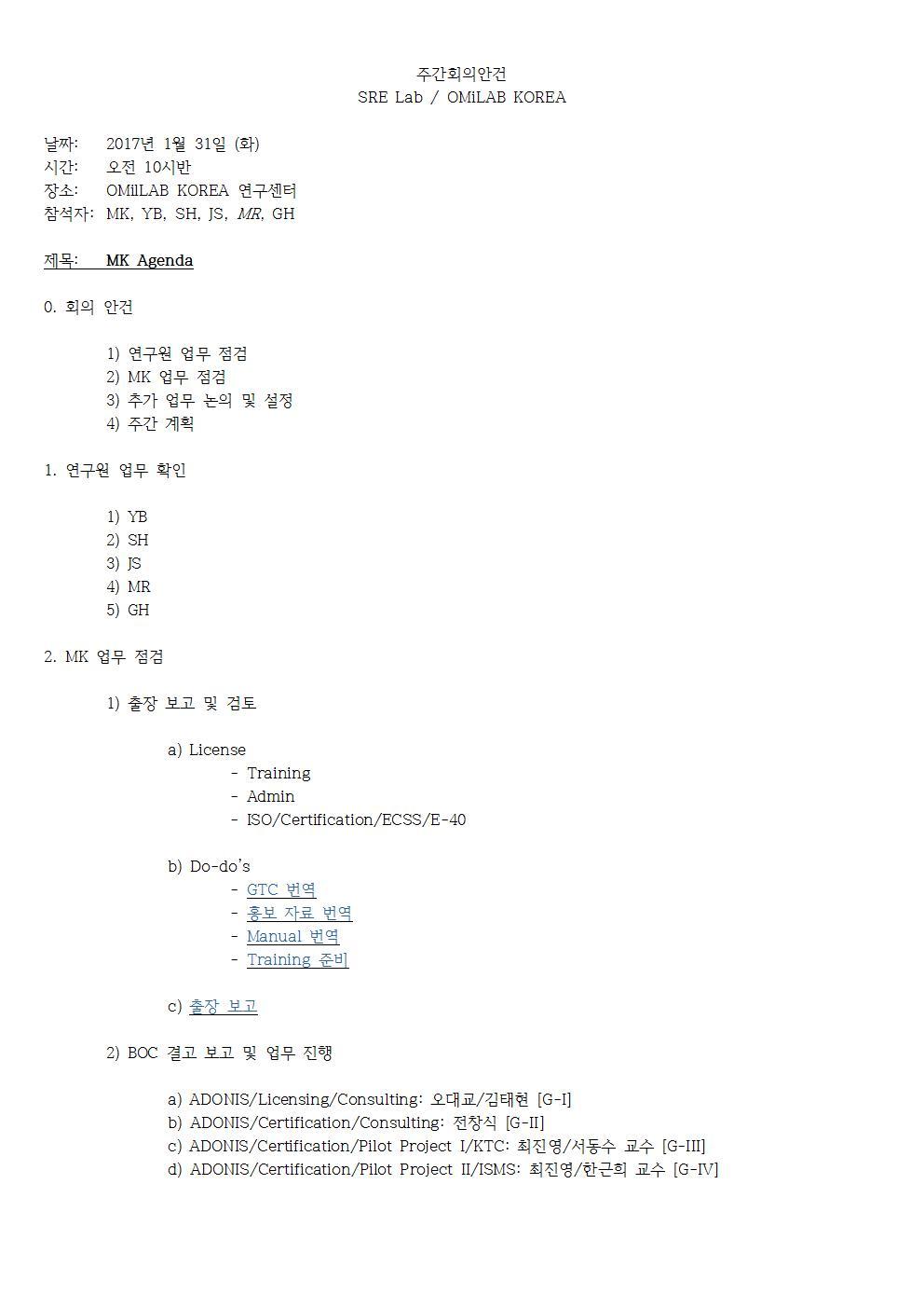 2-화-2017-01-31-agenda-MK001.jpg
