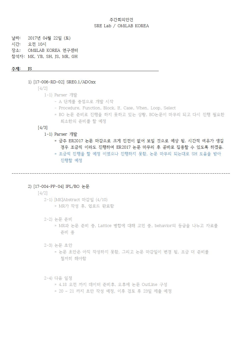 6-토-2017-04-22-CHECK(JS)001.jpg