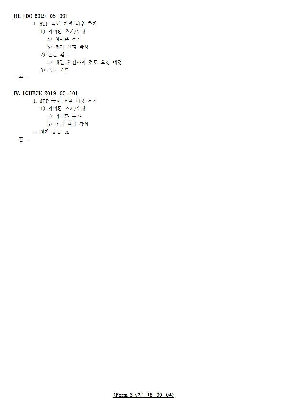D-[19-012-PP-04]-[dTP-국내]-[2019-05-10][JS]002.jpg