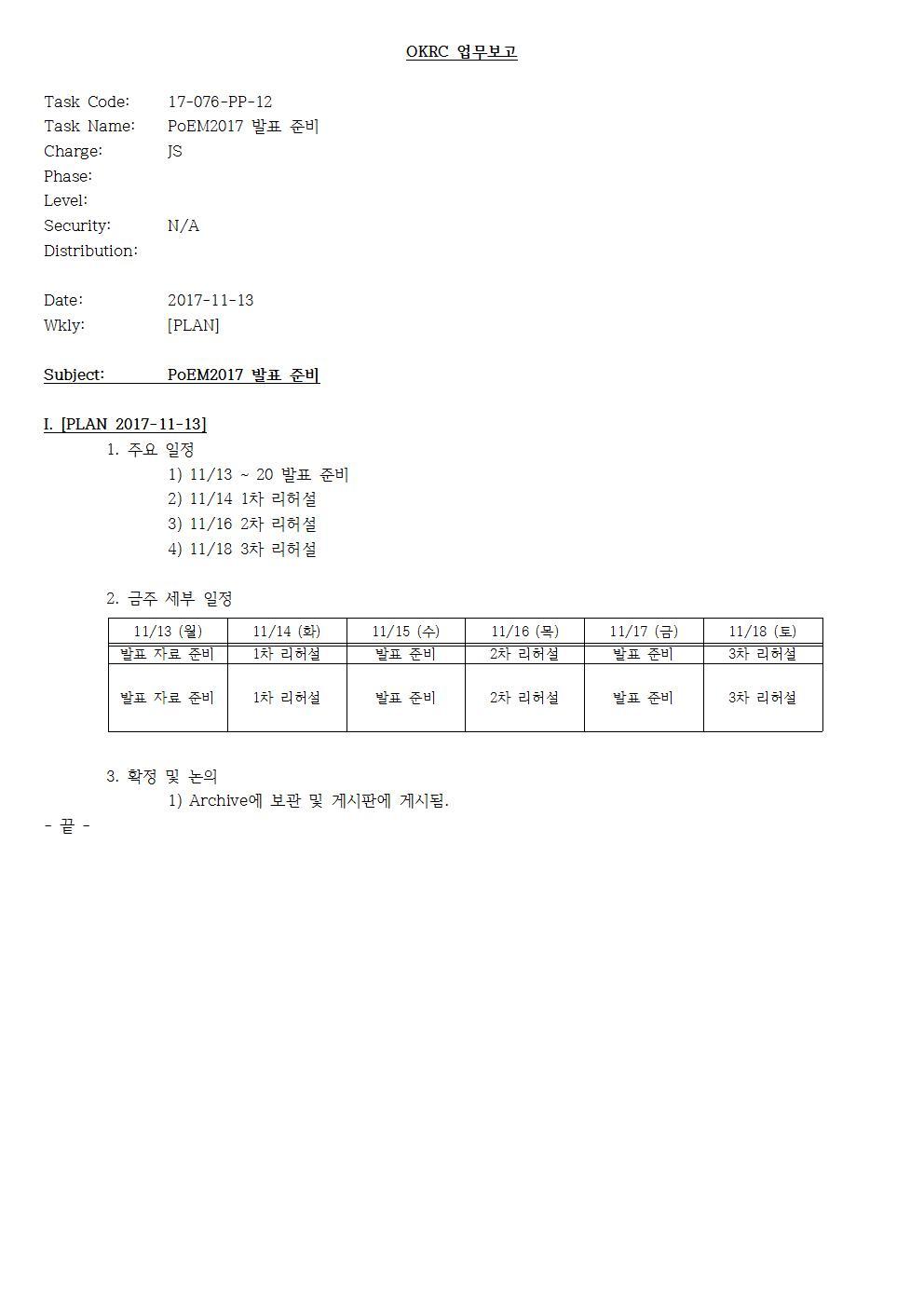 D-[17-076-PP-12]-[PoEM2017-P]-[JS]-[2017-11-13]-[PLAN]001.jpg