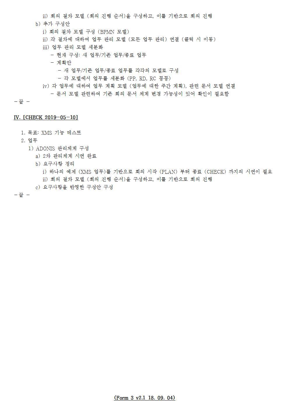 D-[19-027-RC-05]-[XMS]-[2019-05-10][YB]002.jpg