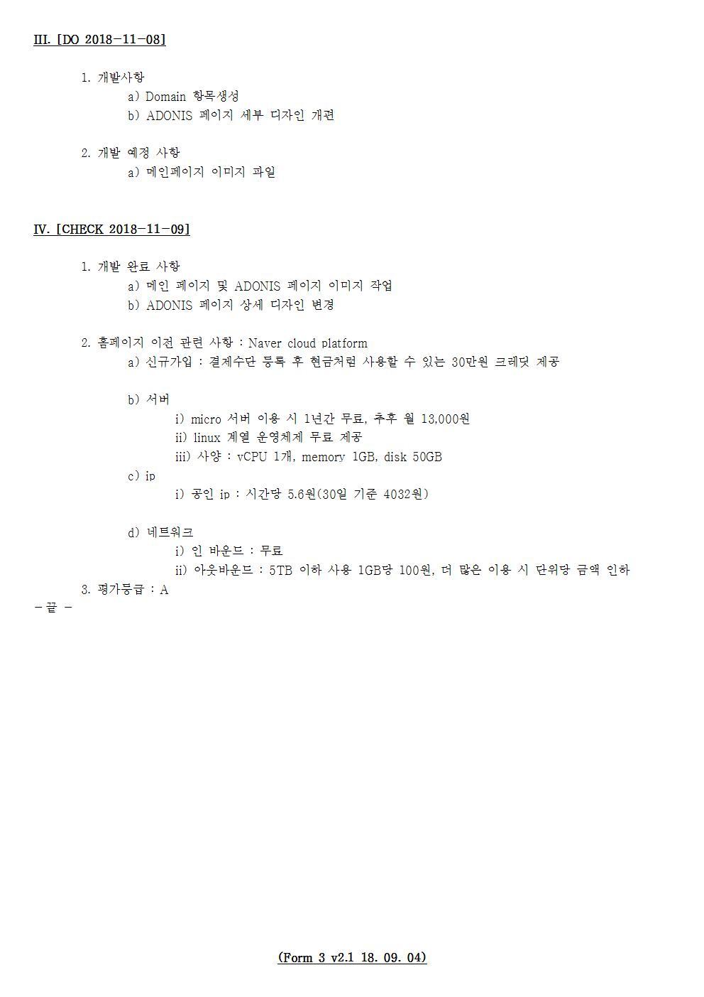 D-[18-047-BZ-07]-[BZEN HP v3.0]-[2018-11-09][HH]003.jpg