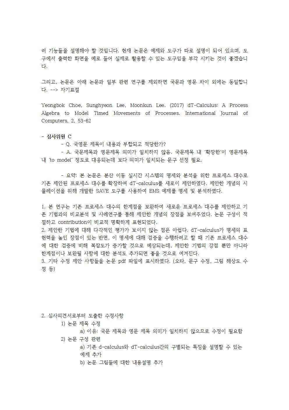 D-[17-084-PP-13]-[KIISE2017-dT-calculus 논문 수정]-[SH]-[2017-09-14]003.jpg