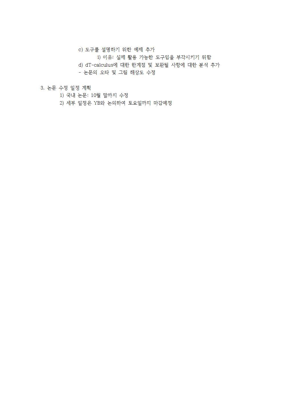 D-[17-084-PP-13]-[KIISE2017-dT-calculus 논문 수정]-[SH]-[2017-09-14]004.jpg