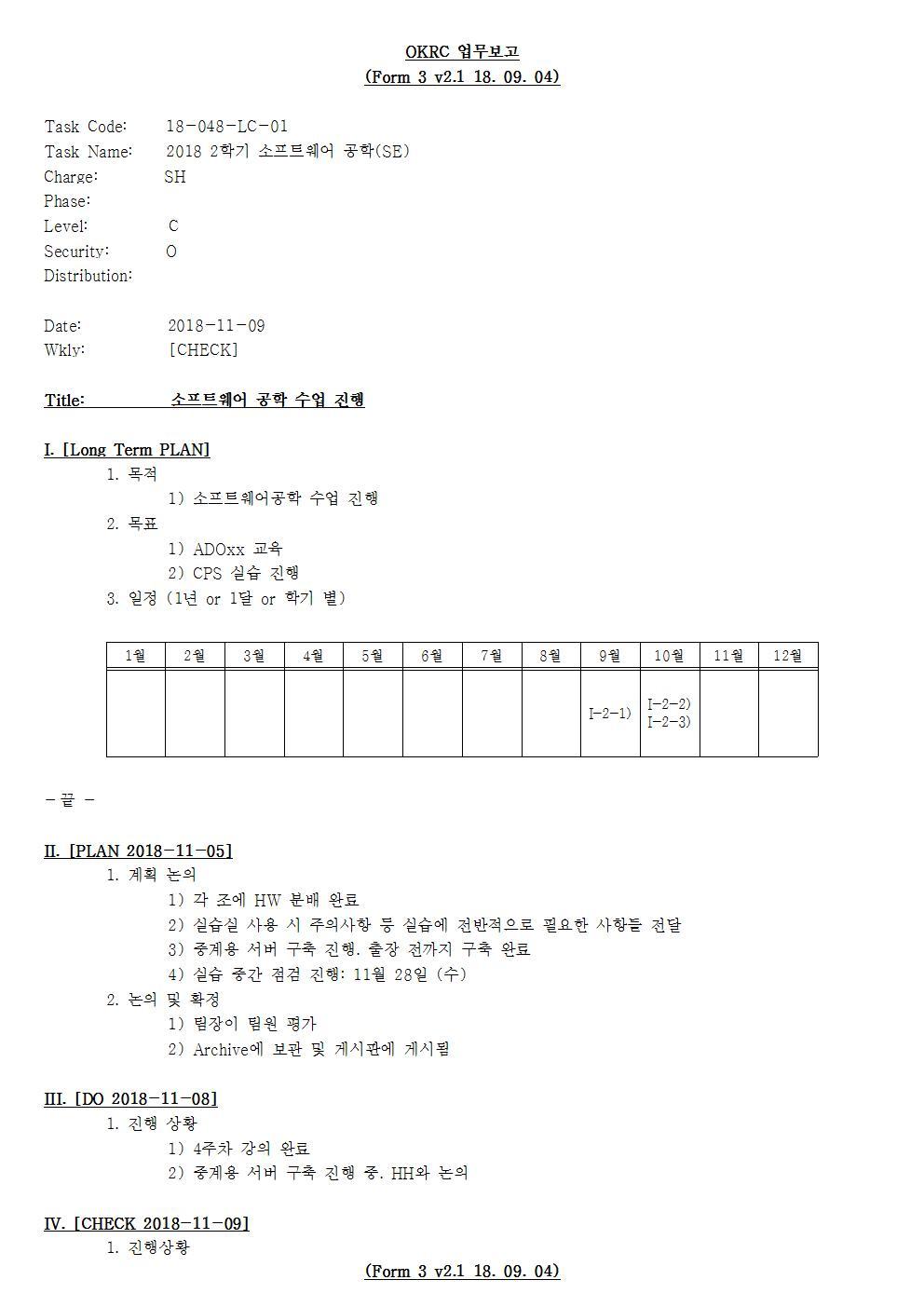 D-[18-048-LC-01]-[SE]-[2018-11-09][SH]001.jpg
