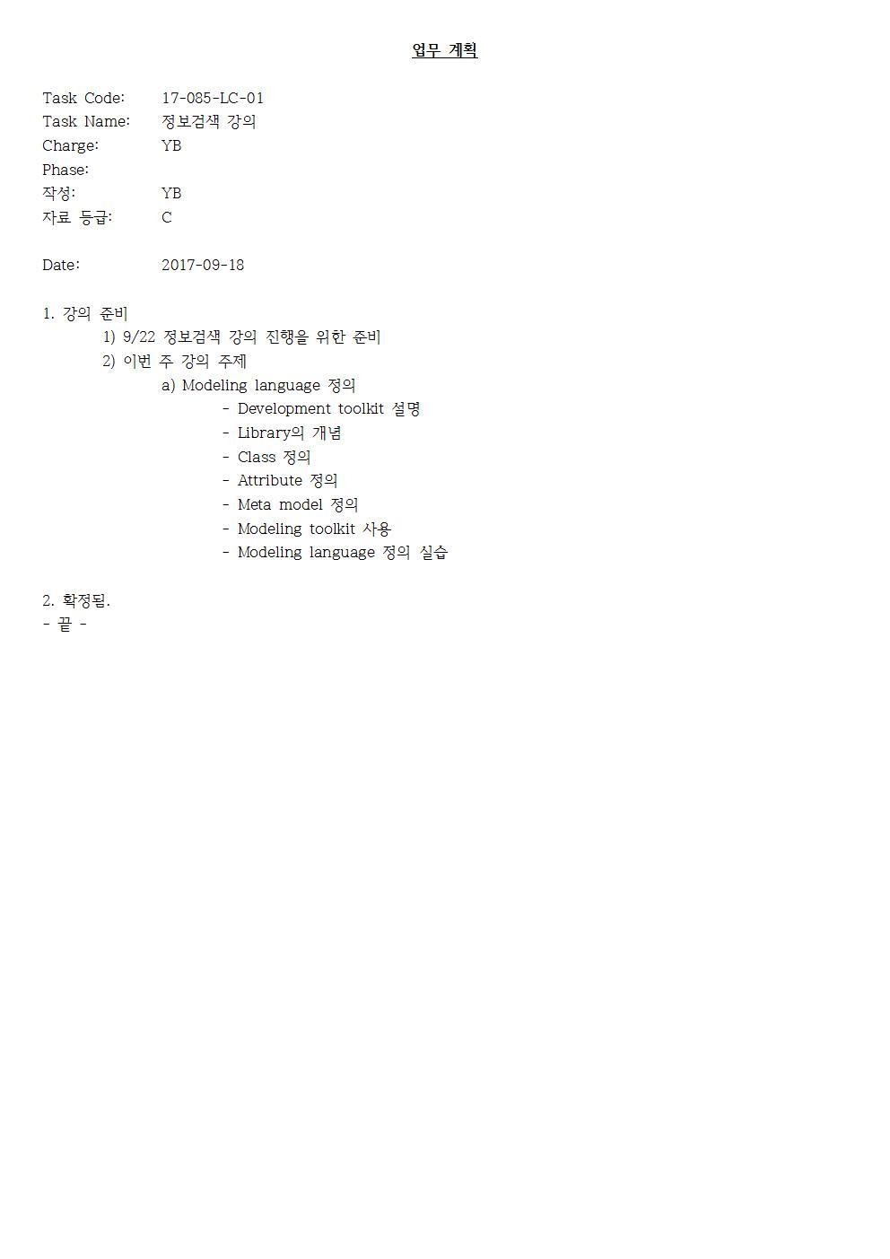 D-[17-085-LC-01] 정보검색 강의-2017-09-12001.jpg