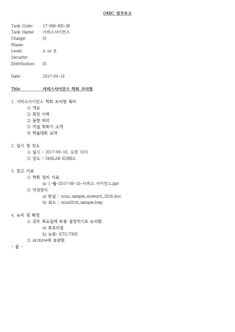 D-[17-086-RC-36]-[서비스사이언스]-[JS]-[2017-09-18]001.jpg