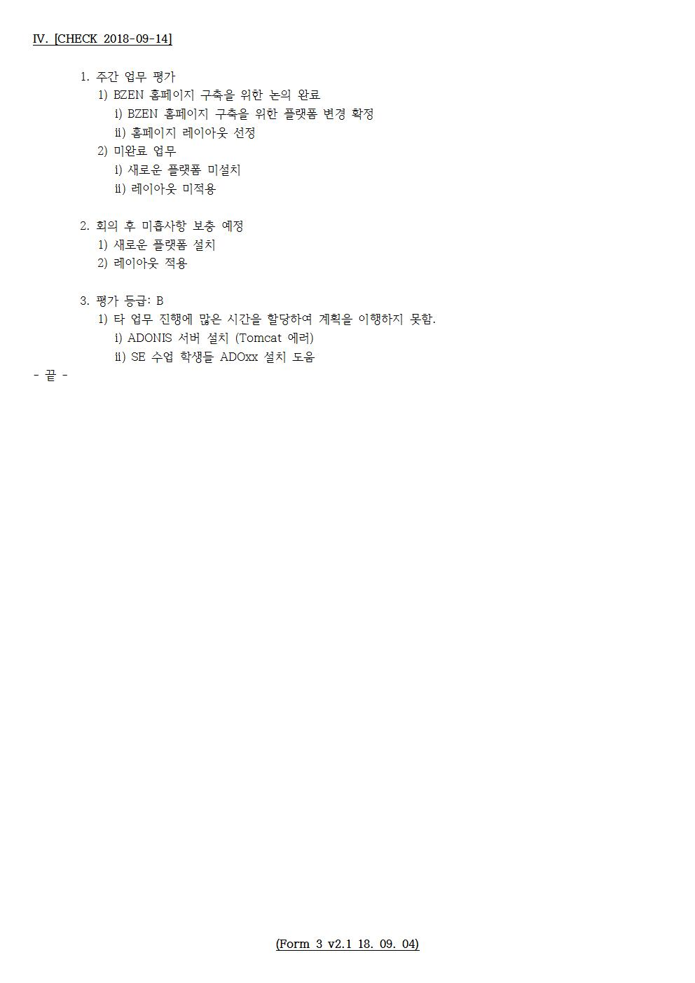 D-[18-047-BZ-07]-[BZEN HP v3.0]-[2018-09-14][JS]003.jpg
