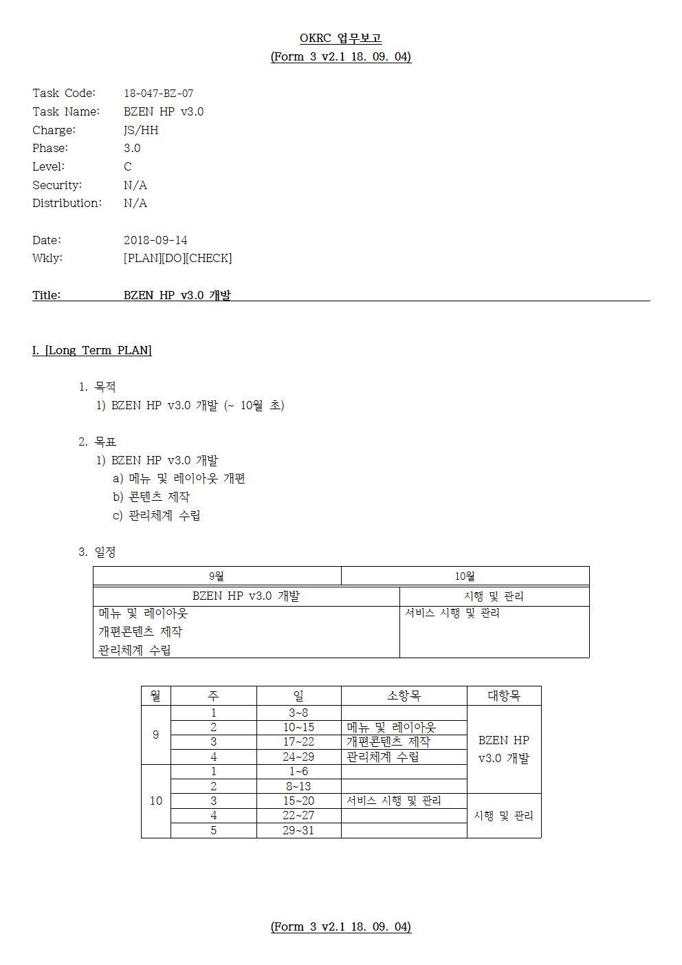 D-[18-047-BZ-07]-[BZEN HP v3.0]-[2018-09-14][JS]001.jpg