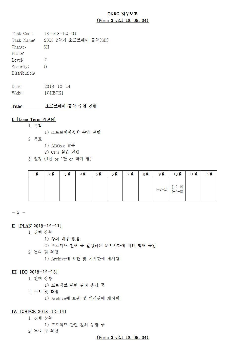D-[18-048-LC-01]-[SE]-[2018-12-14][SH]001.jpg