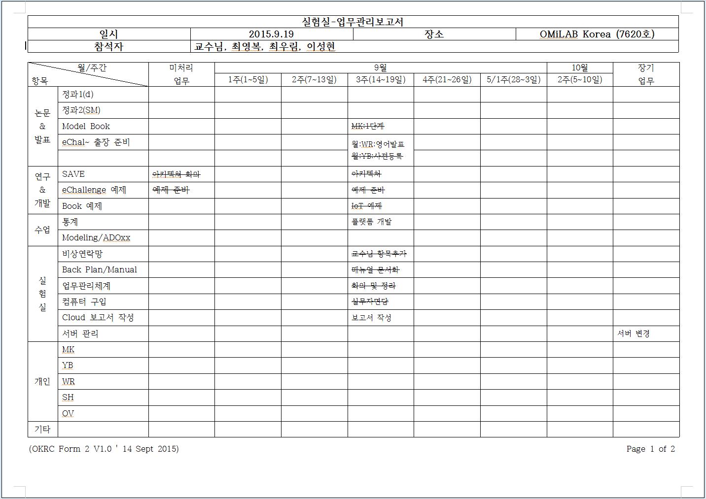 업무일지-점검-1.png