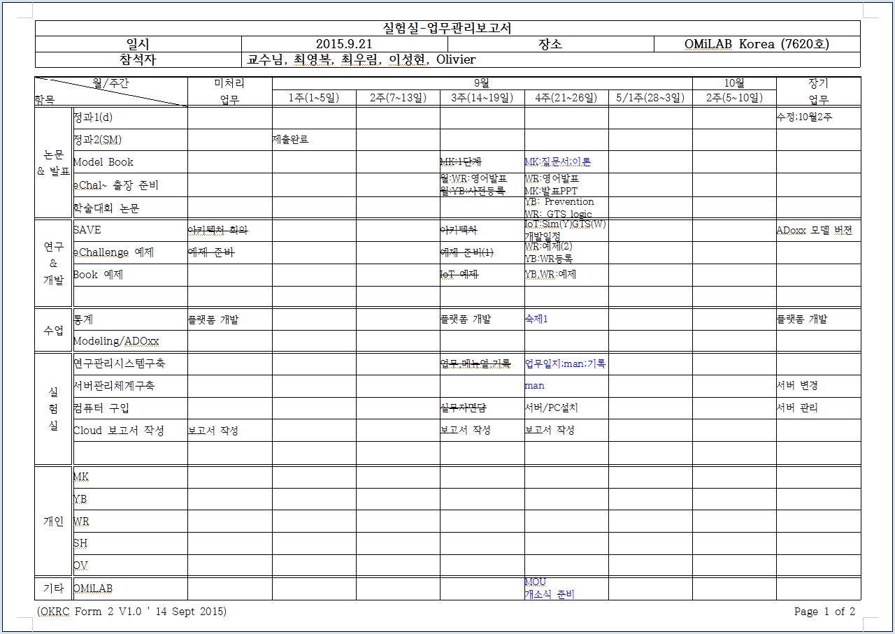 주간계획-p1.png