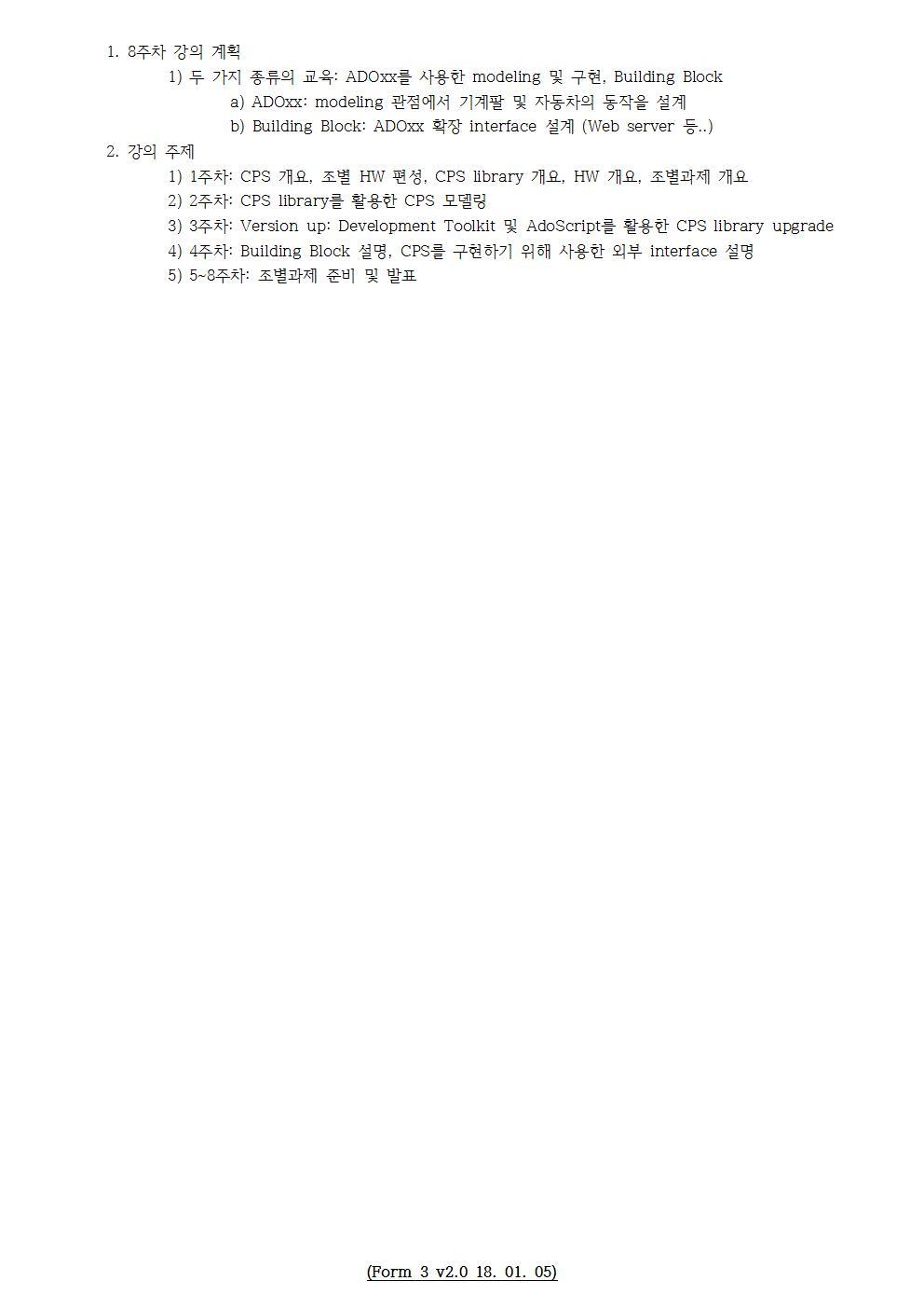 D-[18-040-RC-09]-[SWD-ADOxx Project]-[2018-06-21][SH]002.jpg