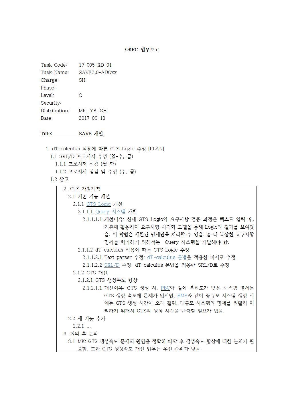 D-[17-005-RD-01]-[SAVE2.0-ADOxx]-[YB, SH]-[2017-09-21]001.jpg