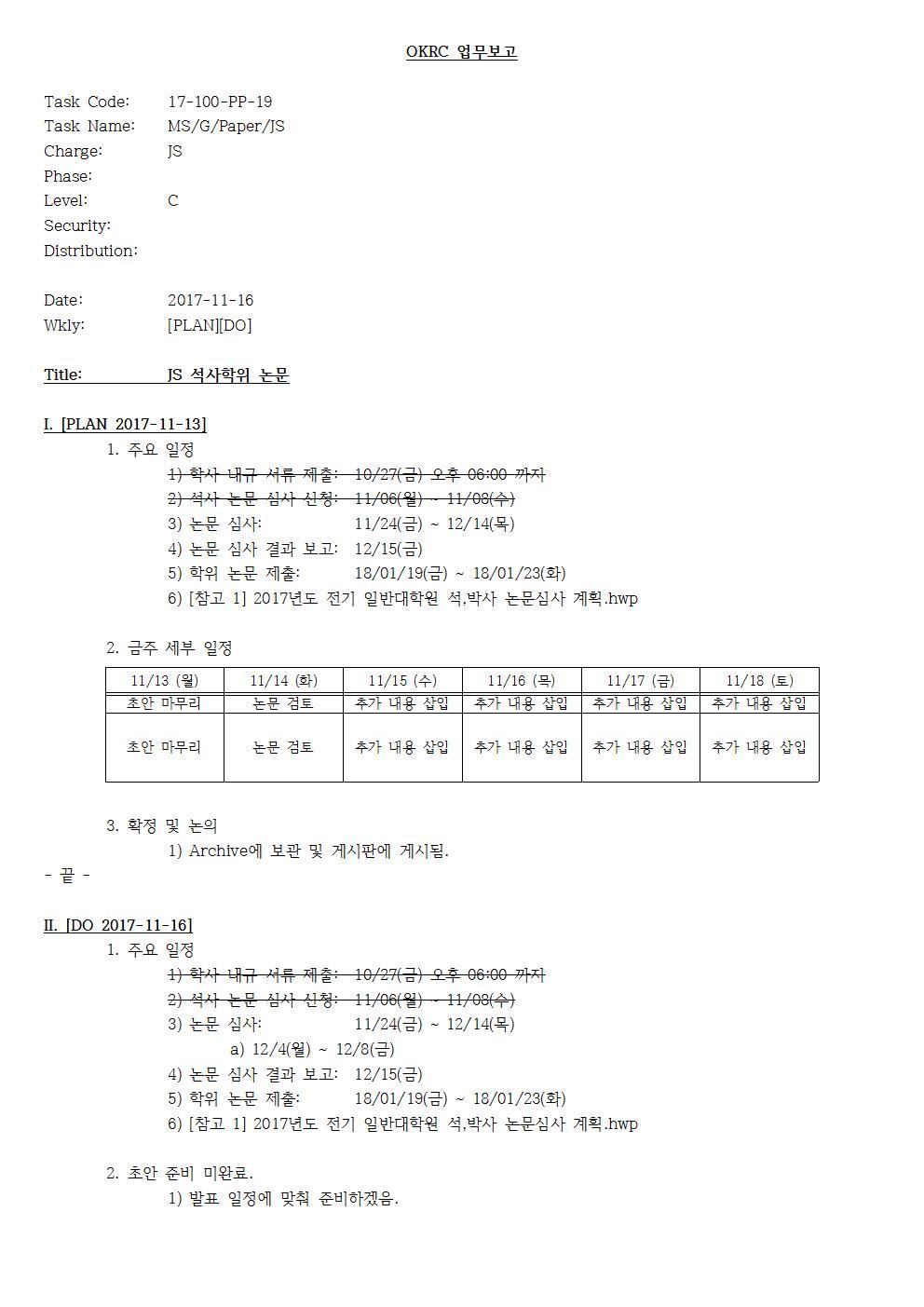 D-[17-100-PP-19]-[MS-G-Paper-JS]-[JS]-[2017-11-16]-[PLAN][DO]001.jpg