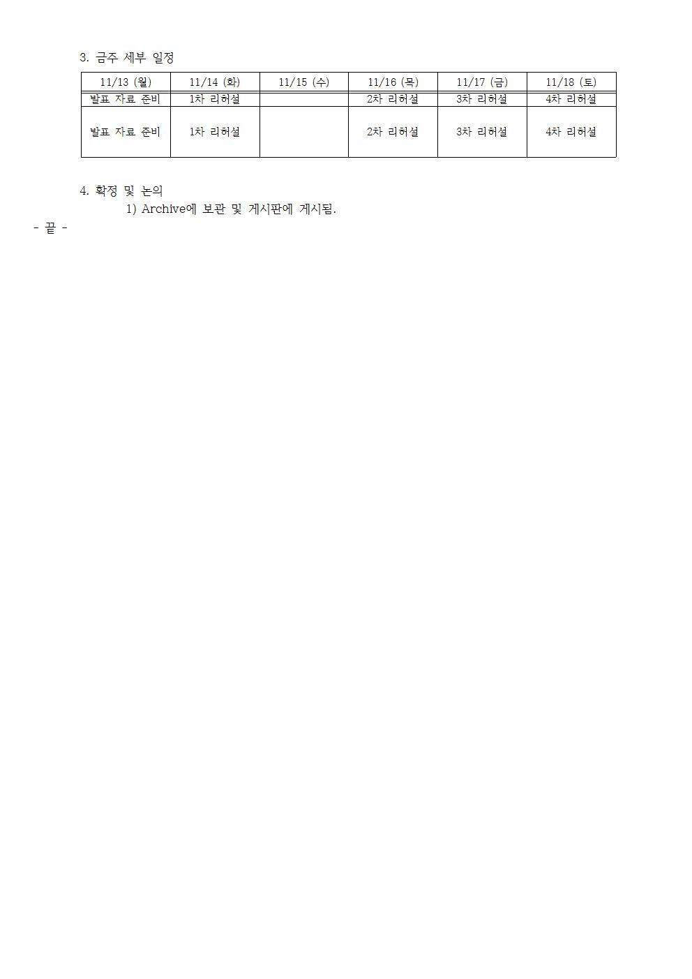 D-[17-076-PP-12]-[PoEM2017-P]-[JS]-[2017-11-16]-[PLAN][DO]002.jpg