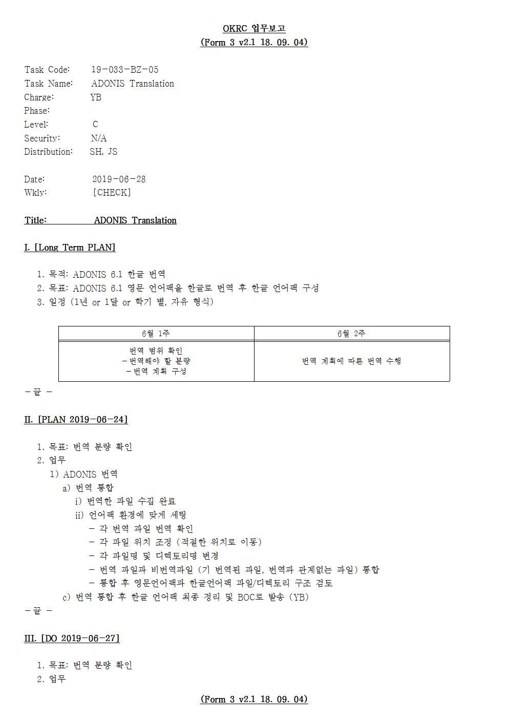 D-[19-033-BZ-05]-[ADONIS Translation]-[2019-06-28][YB]-[19-6-4]-[P+D+C]001.jpg