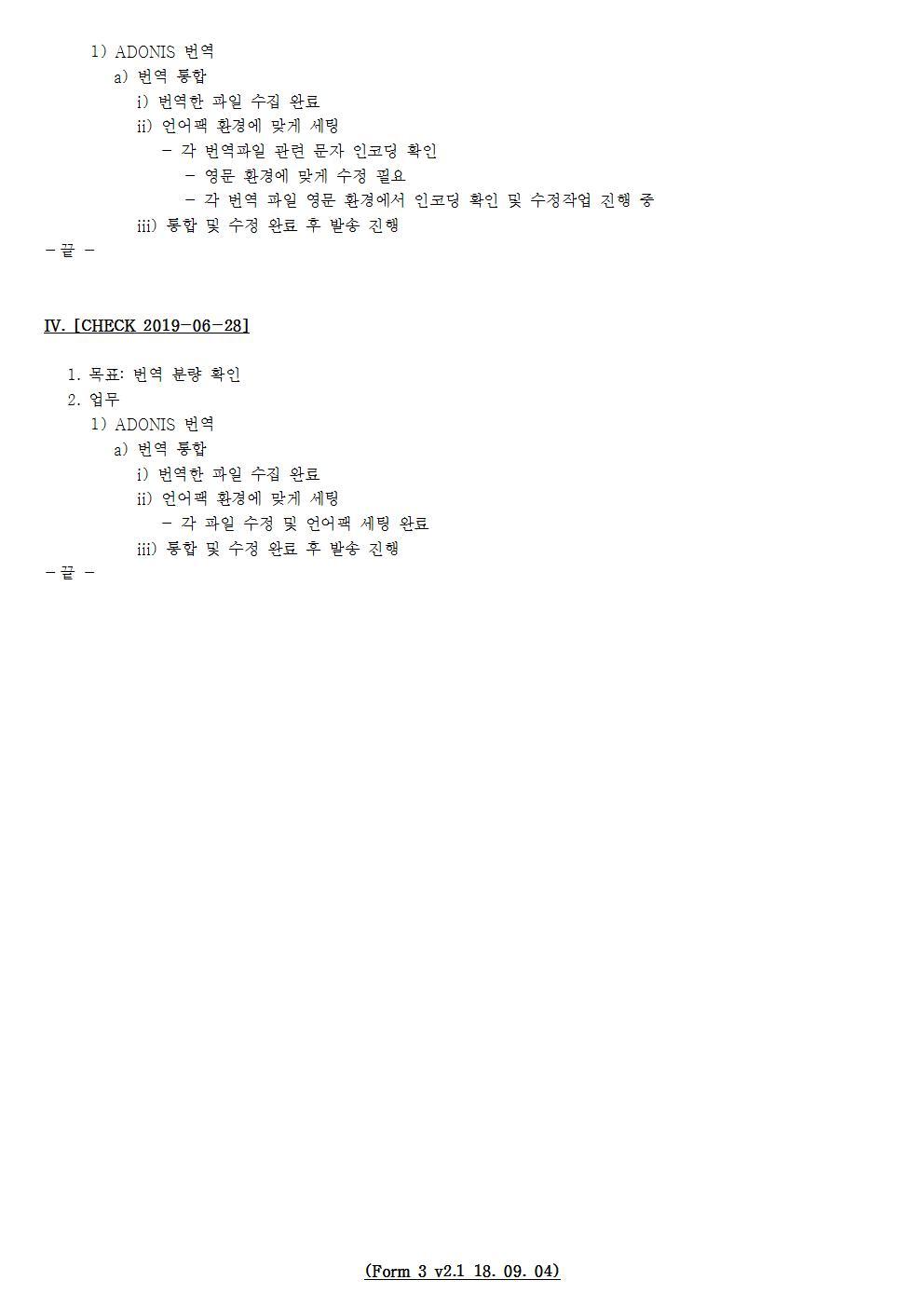 D-[19-033-BZ-05]-[ADONIS Translation]-[2019-06-28][YB]-[19-6-4]-[P+D+C]002.jpg