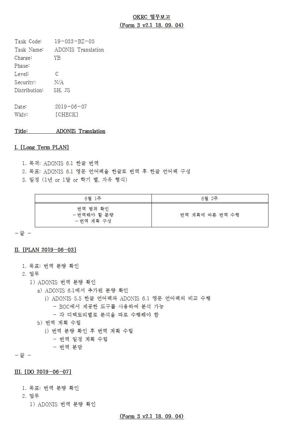 D-[19-033-BZ-05]-[ADONIS Translation]-[2019-06-07][YB]-[19-6-1]-[P+D+C]001.jpg