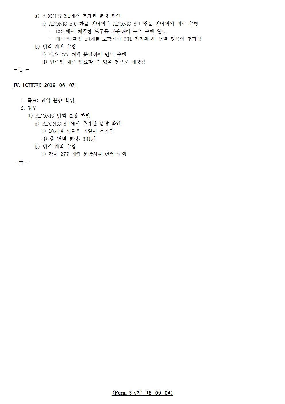 D-[19-033-BZ-05]-[ADONIS Translation]-[2019-06-07][YB]-[19-6-1]-[P+D+C]002.jpg