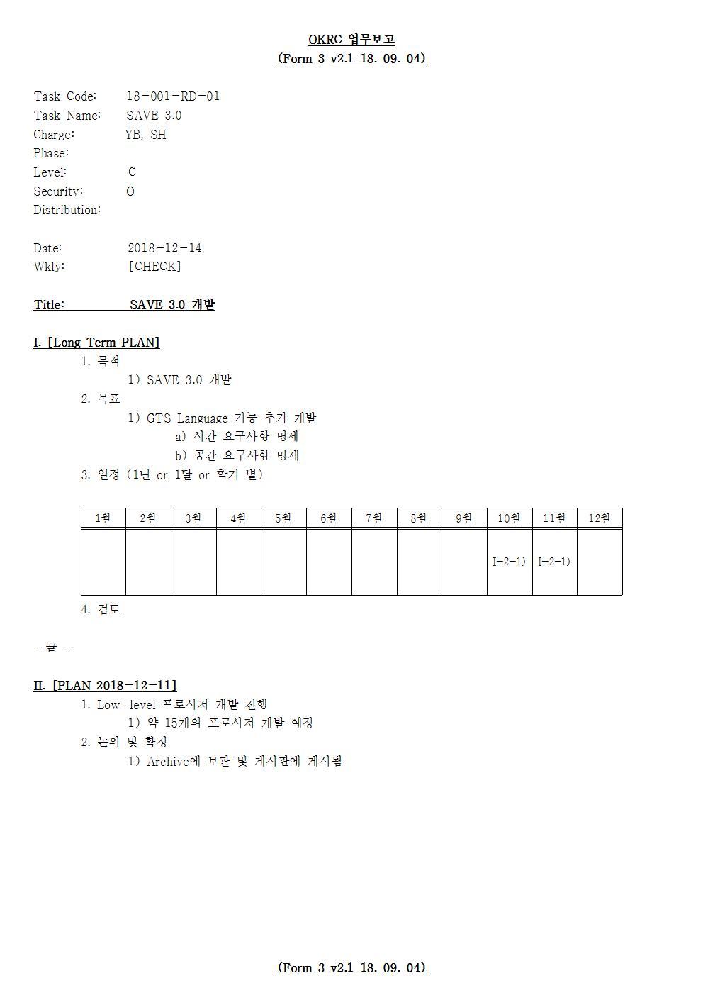 D-[18-001-RD-01]-[SAVE 3.0]-[2018-12-17][SH]001.jpg