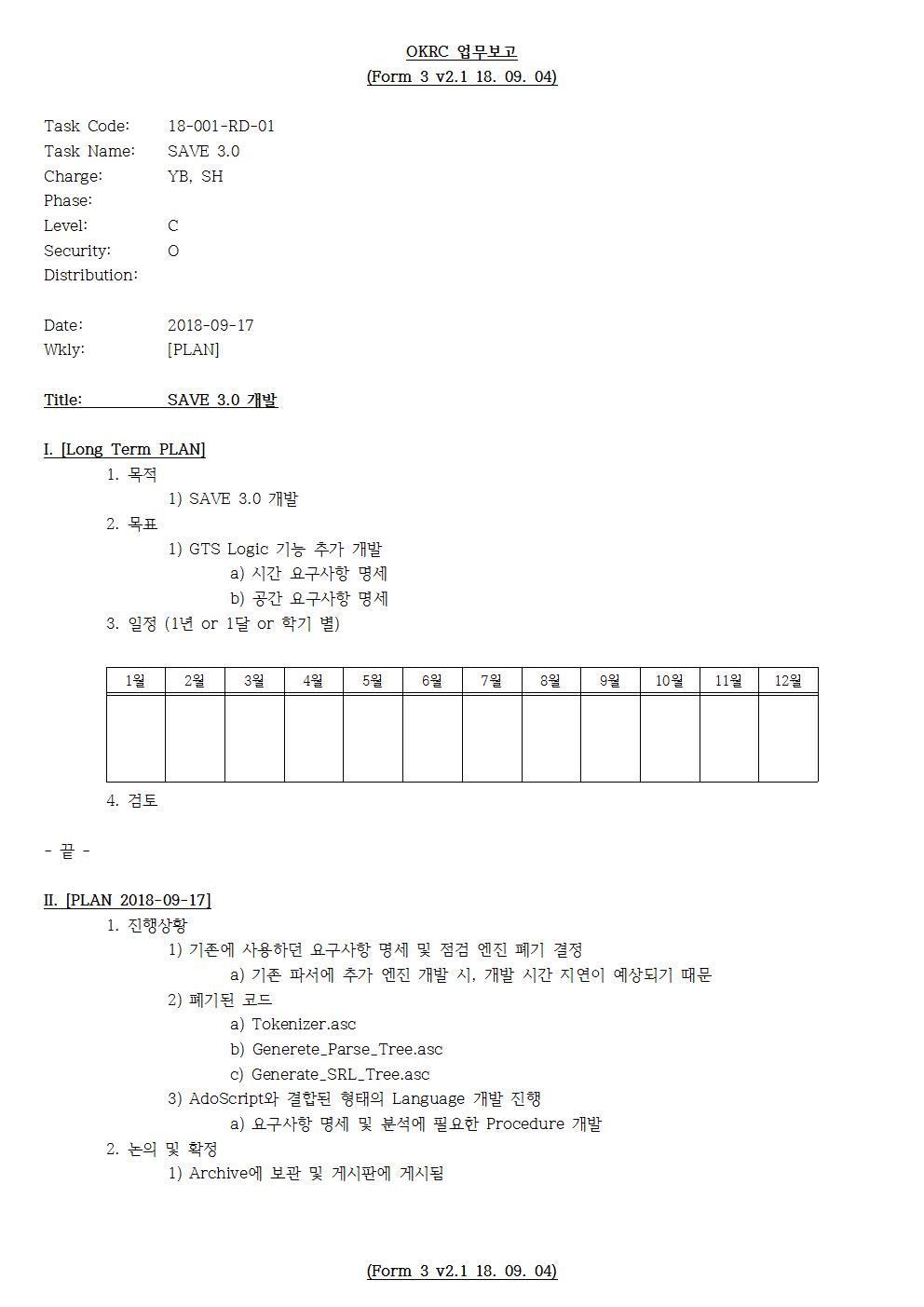 D-[18-001-RD-01]-[SAVE 3.0]-[2018-09-17][SH]001.jpg