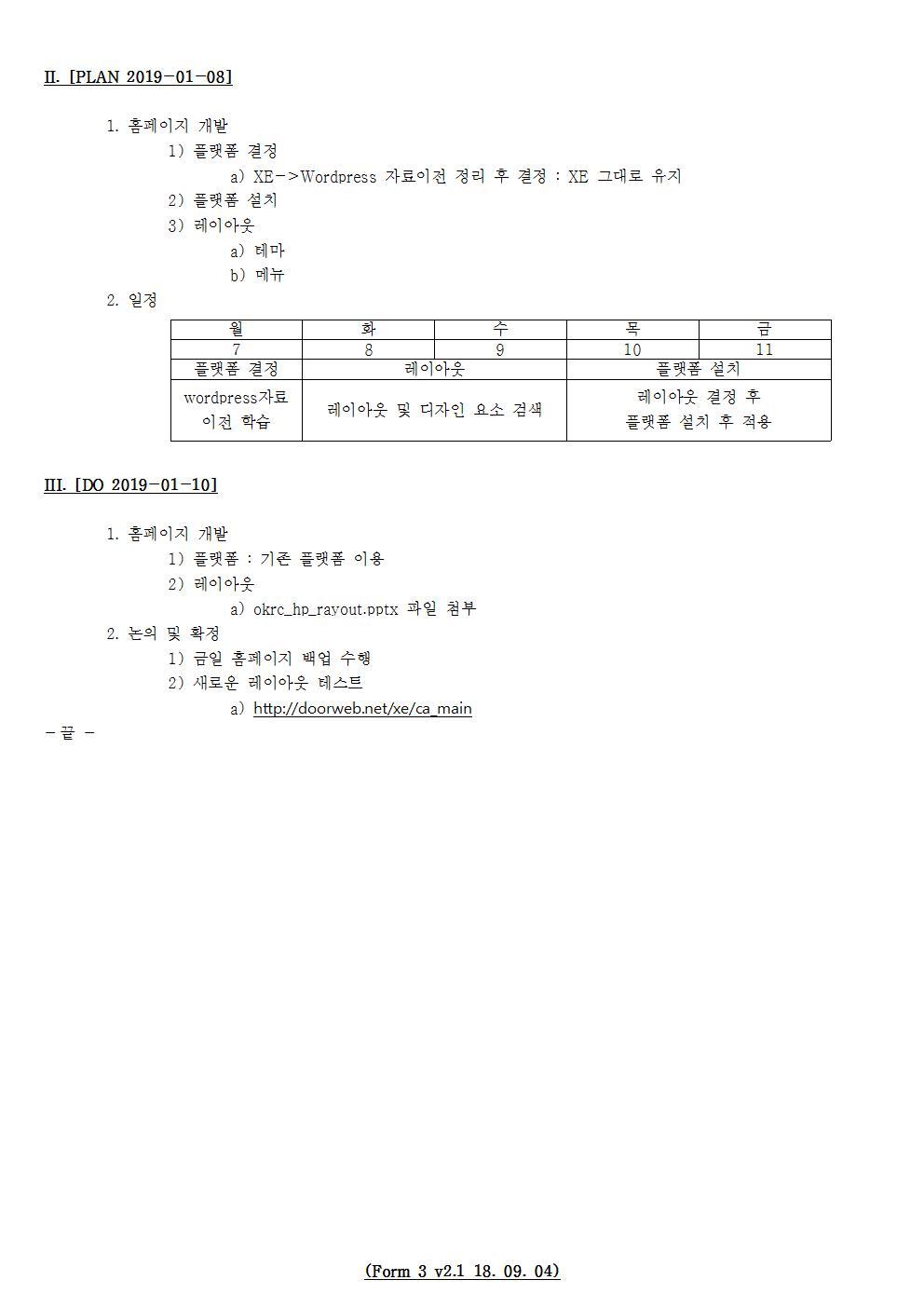 D-[19-021-RC-03]-[OKRCHP V2.0]-[2019-01-10][HH]002.jpg