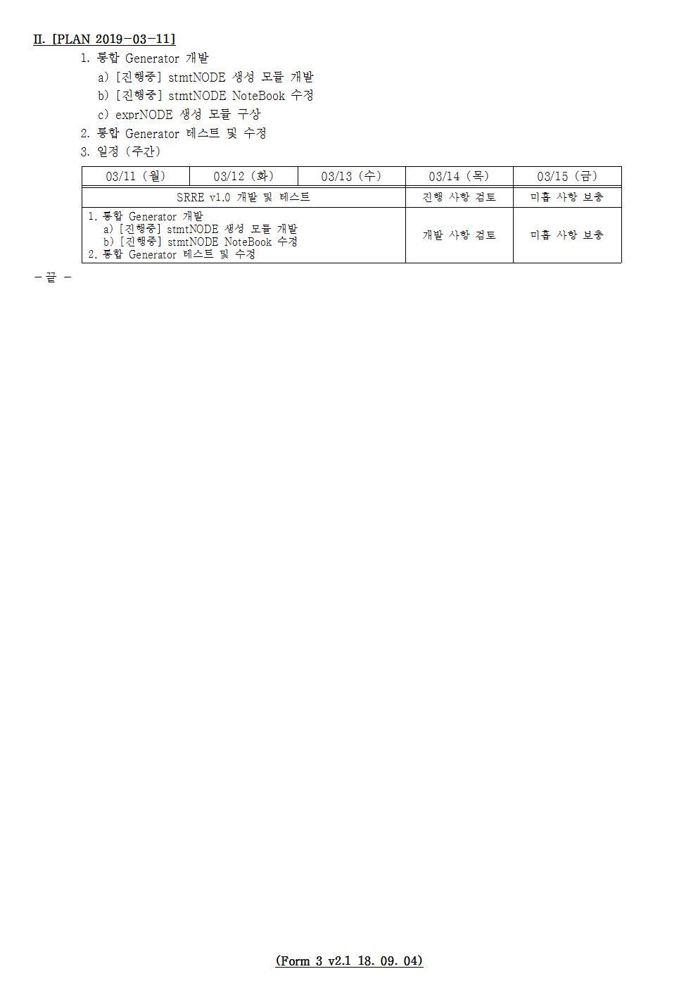 D-[19-003-RD-03]-[Tool-SRRE-1.X]-[2019-03-11][JS]002.jpg
