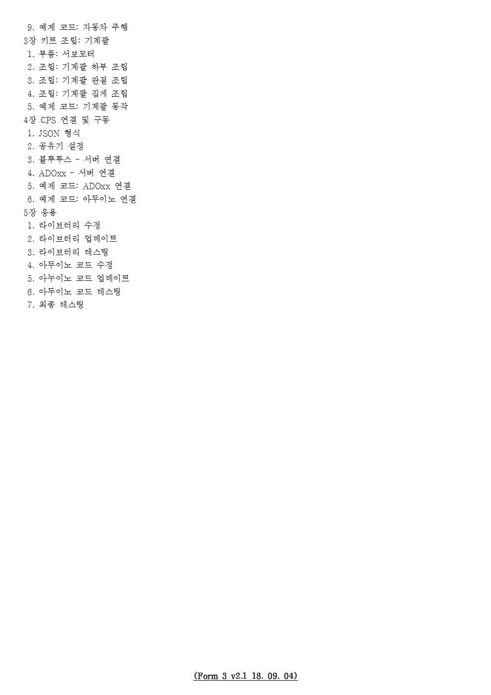 D-[19-015-PP-07]-[CPS book]-[2019-02-15][SH]003.jpg