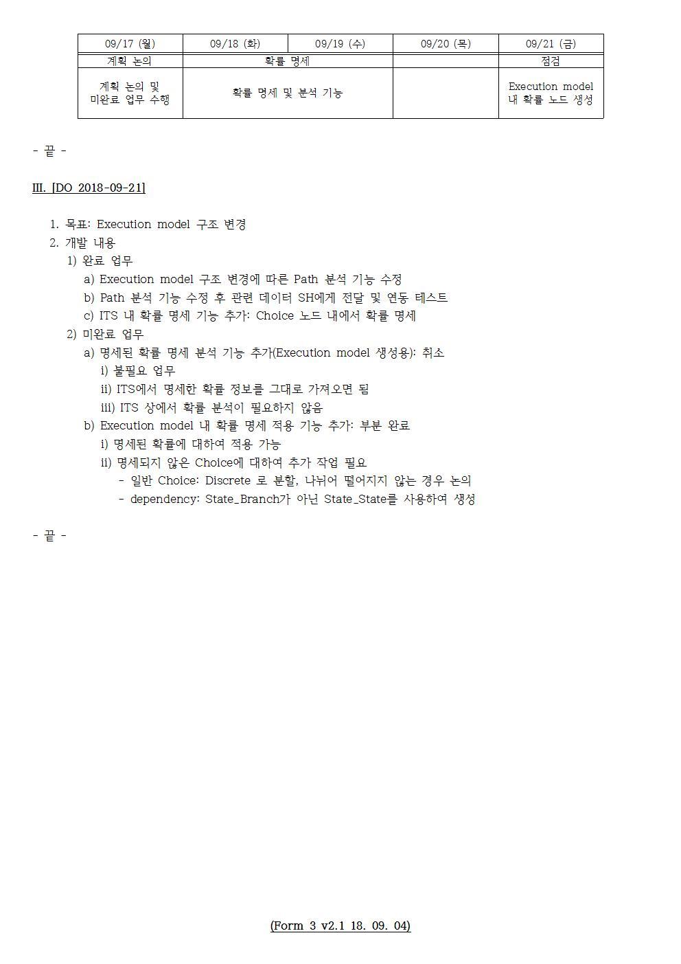 D-[18-001-RD-01]-[SAVE 3.0]-[2018-09-21][YB]002.jpg