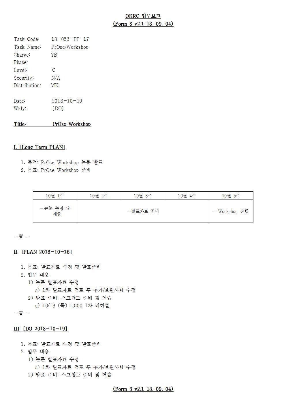 D-[18-053-PP-17]-[PrOse Workshop]-[2018-10-19][YB]001.jpg