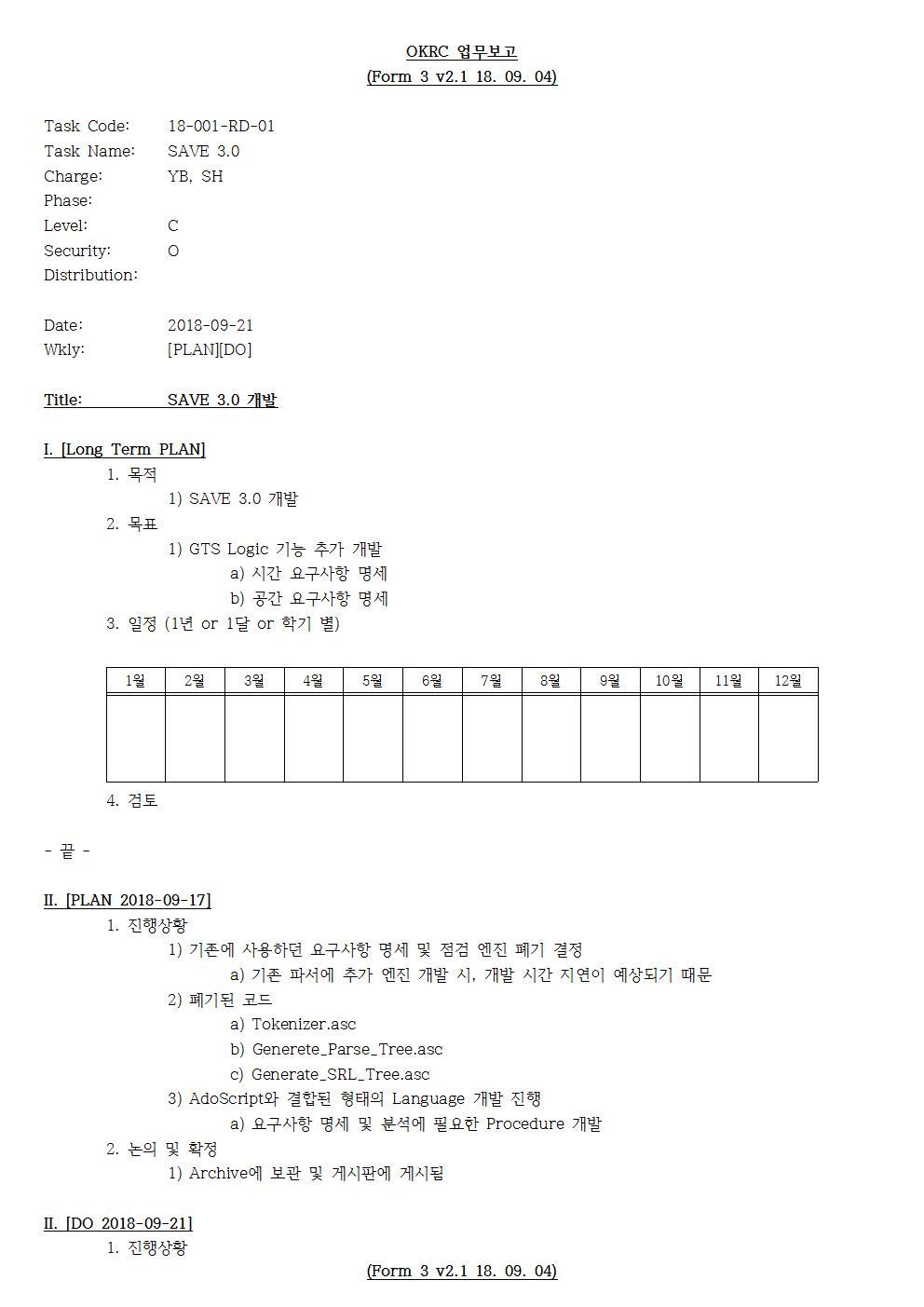D-[18-001-RD-01]-[SAVE 3.0]-[2018-09-21][SH]001.jpg