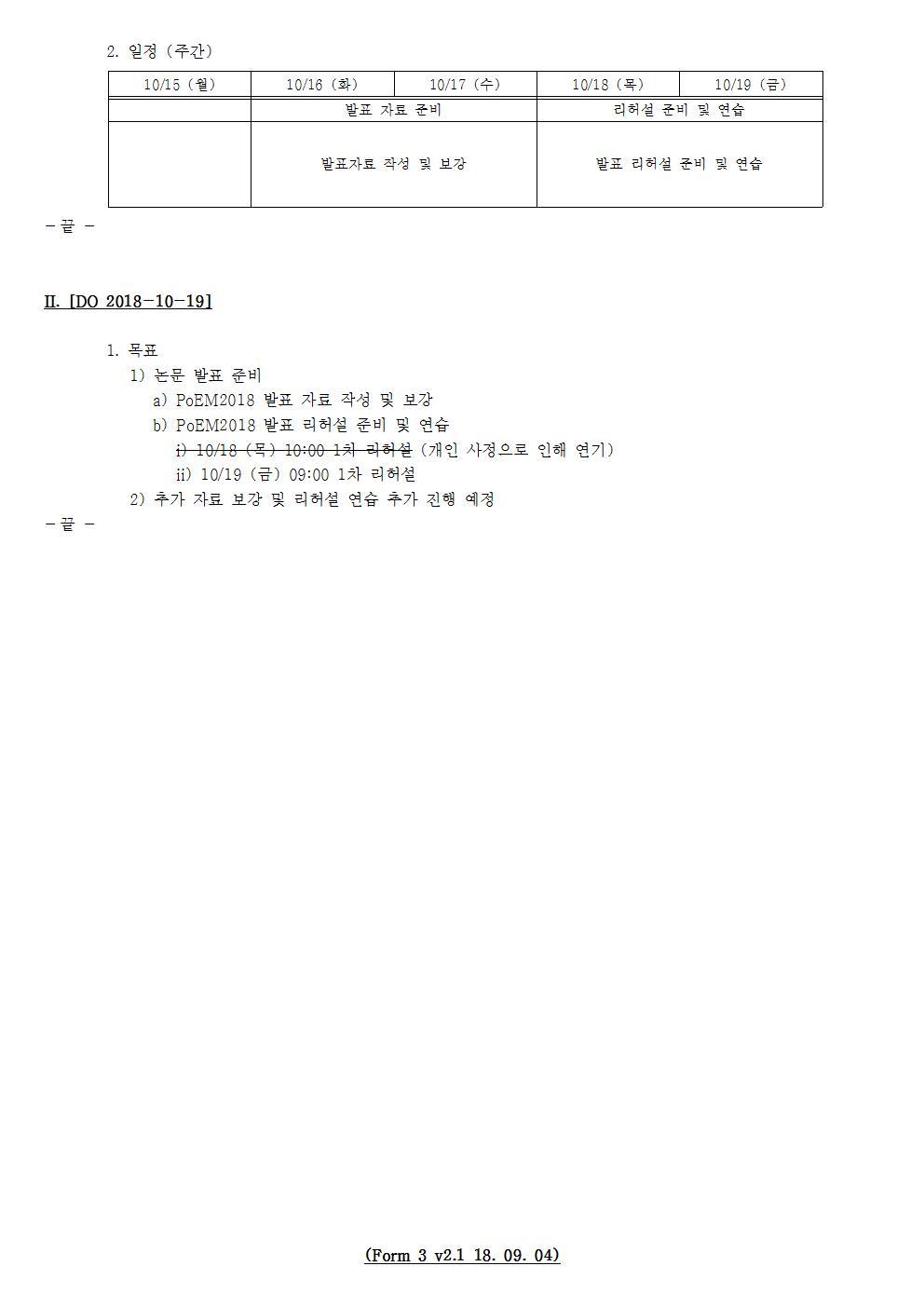 D-[18-054-PP-18]-[PoEM2018-PRISM]-[2018-10-19][JS]002.jpg