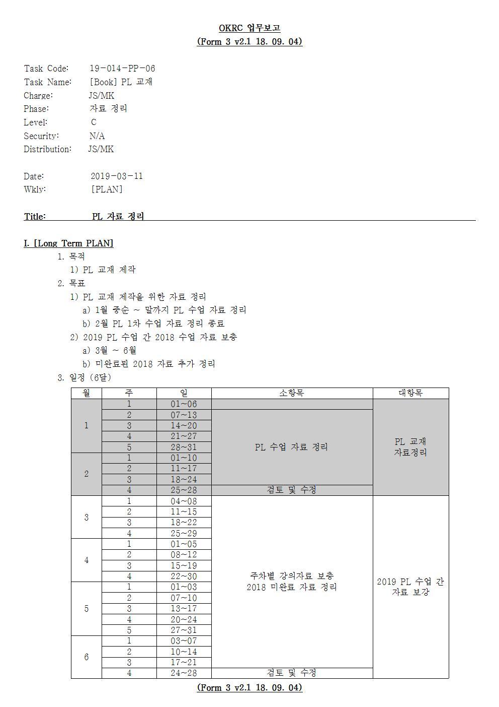 D-[19-014-PP-06]-[Book-PL]-[2019-03-11][JS]001.jpg