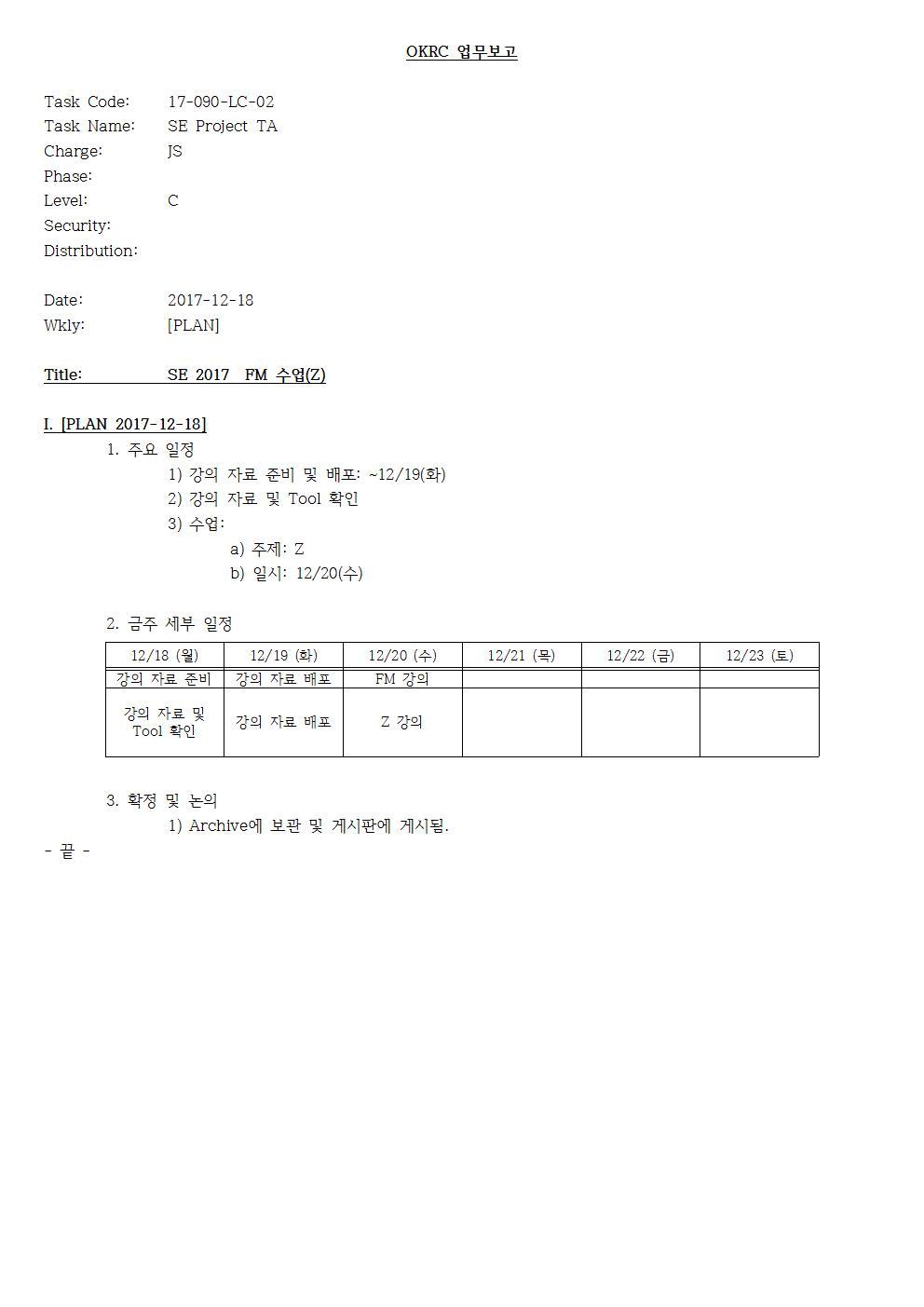 D-[17-090-LC-02]-[SE2017-TA]-[JS]-[2017-12-18]-[PLAN]001.jpg