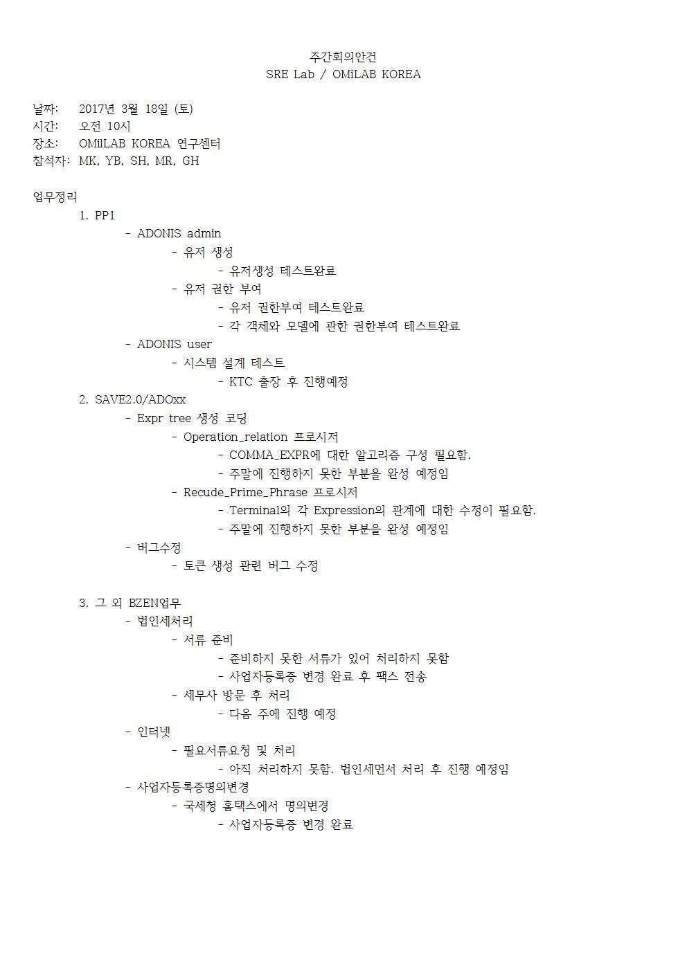 6-토-2017-03-18-PLAN(SH)001.jpg