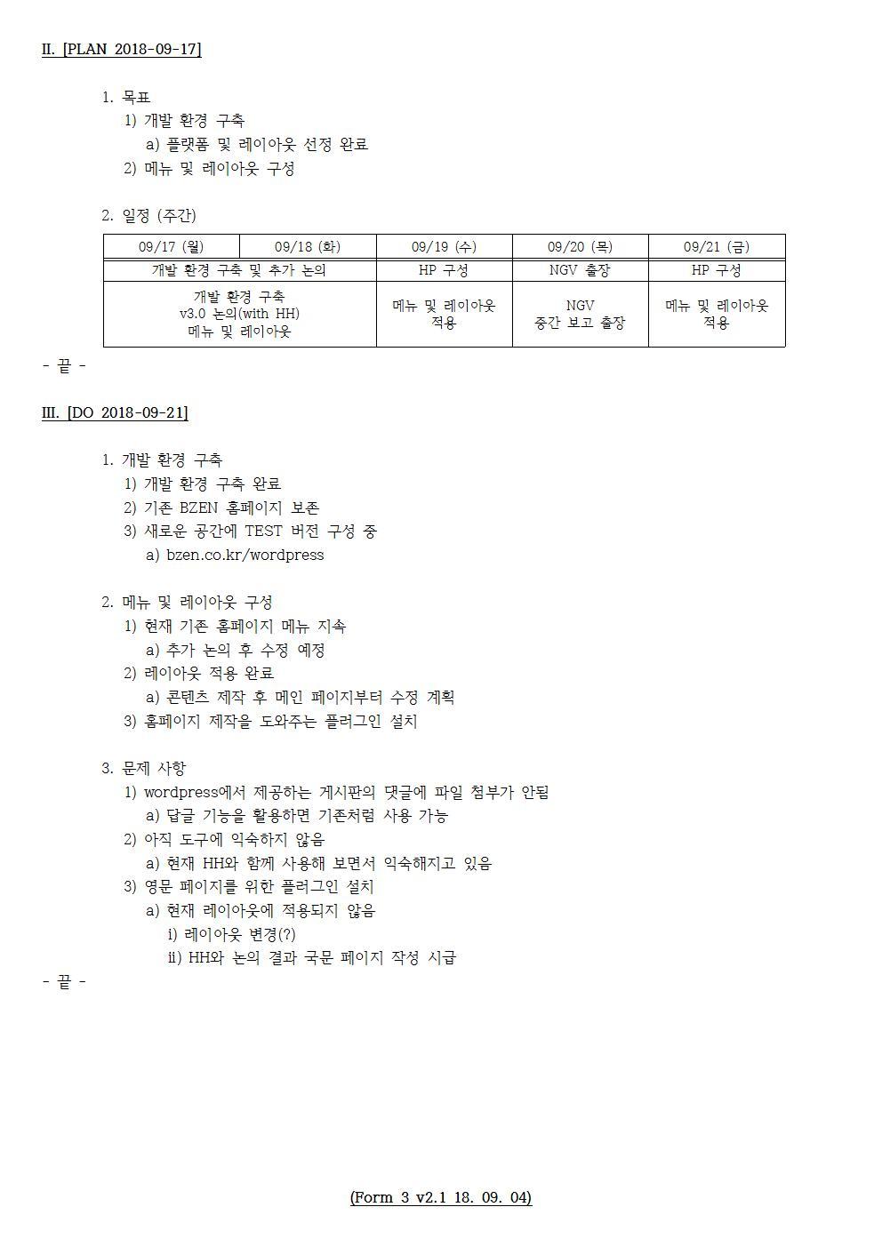 D-[18-047-BZ-07]-[BZEN HP v3.0]-[2018-09-21][JS]002.jpg