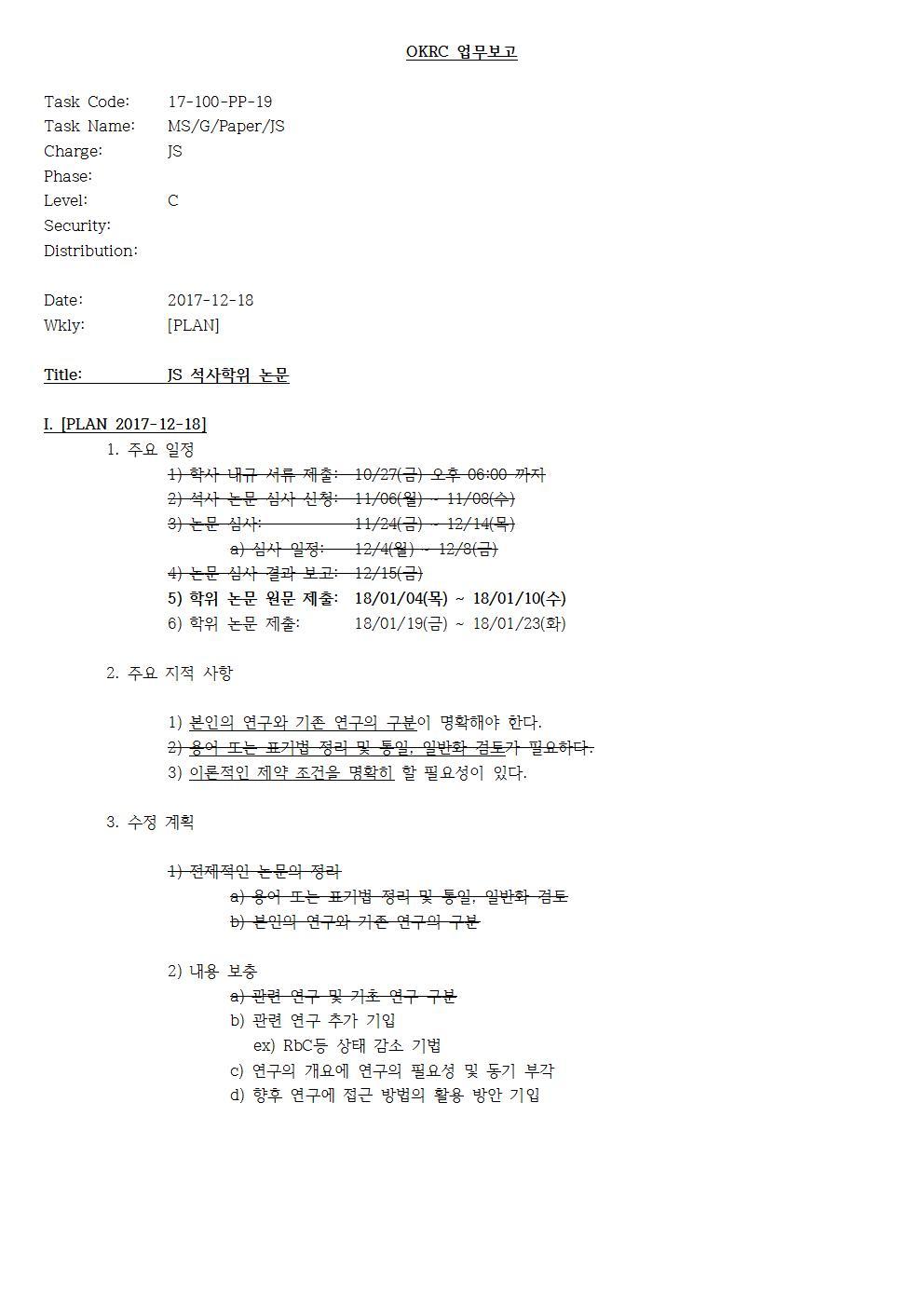 D-[17-100-PP-19]-[MS-G-Paper-JS]-[JS]-[2017-12-18]-[PLAN]001.jpg